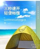 遮陽帳篷快開戶外防曬海灘全自動速開野營加厚自駕露營 京都3C YJT