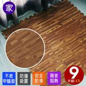 仿實木地墊 木地板  爬行墊 拼接墊【CP010】和風耐磨拼花木紋巧拼9片裝適用0.25坪 台灣製造 家購網