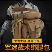 軍迷迷彩戰術腿包男多功能特種兵騎行機車綁腿包帶水壺 黛尼時尚精品