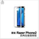 雷蛇 Razer Phone2 冰晶殼 手機殼 透明 空壓殼 防摔 四角強化 保護殼 軟殼 保護套 手機套