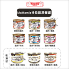 SEEDS惜時〔MamaMia機能雞湯餐罐,9種口味,170g〕(單罐)
