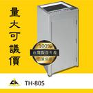 【熱門商品】TH-80S 回收桶/回收架/垃圾桶/分類箱/回收站/旅館/酒店/俱樂部/餐廳/銀行/MOTEL/遊樂場
