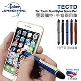 Fisher Tec Touch Dual-Stylus Space Pen雙頭觸控兩用筆#TECTD#TECTD/B#TECTD/BL#TECTD/R#TECTD/O【AH02155】