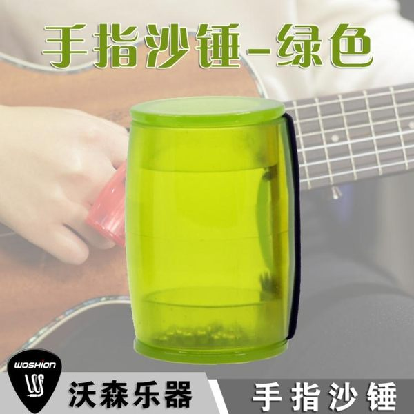 手指沙錘沙球 節奏打擊樂器  小吉他伴奏沙鈴沙蛋潮