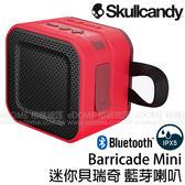 Skullcandy 潮牌骷髏 Barricade Mini 迷你貝瑞奇 藍芽喇叭 紅黑色 (24期0利率 免運) S7PBW-J584 防水藍芽音響
