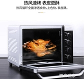 220V電壓 長帝 CRTF32K搪瓷烤箱家用烘焙多功能全自動小型電烤箱32升大容量MBS『潮流世家』
