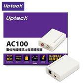 Uptech 登昌恆 AC100 數位光纖轉類比音源轉換器【回饋省41元】