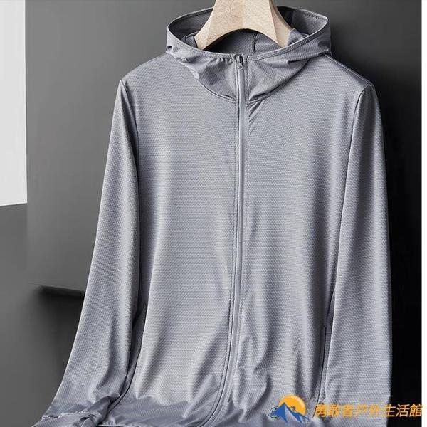 防曬衣男女超薄款透氣冰絲輕薄衫釣魚服防紫外線夏季外套【勇敢者】
