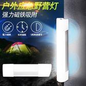 戶外燈戶外帳篷燈磁鐵吸附野營燈工作燈USB充電應急日光燈便攜LED露營燈 九折鉅惠