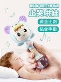 嬰兒玩具0-1歲手搖鈴音樂節奏棒男女小孩寶寶3-6-8-12個月5益智7『小淇嚴選』