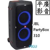 [ 平廣 ] 特價 JBL PartyBox 310 藍芽喇叭 公司貨保一年 派對燈光 喇叭 可麥克風吉他RCA AUX