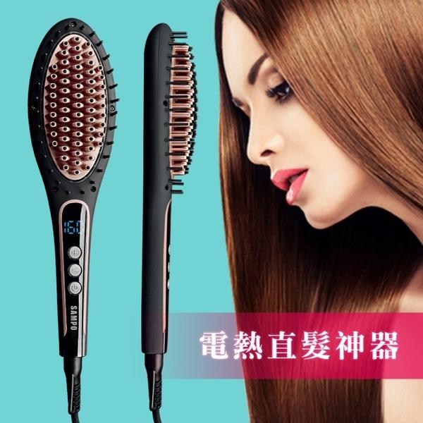 【SAMPO 聲寶】電熱直髮神器梳(HC-Z1615L)