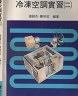 二手書R2YB 81年10月再版《工業職校 冷凍空調實習(二)》連錦傑 全華 1
