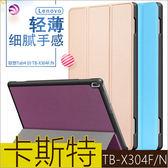 三折皮套 聯想 TB-X304F/N 平板皮套 卡斯特 Lenovo Tab4 10 TB-X304N 保護套 支架 保護殼 超薄休眠