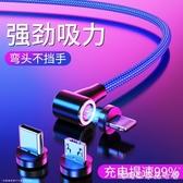磁吸充電線-磁吸數據線三合一快充充電線器手機強磁吸頭磁鐵5a超級閃充蘋果彎 糖糖日系