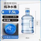 飲水機水桶7.5L