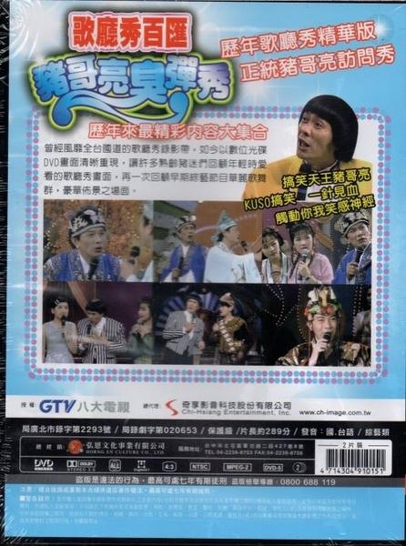 【停看聽音響唱片】【DVD】豬哥亮臭彈秀5-8