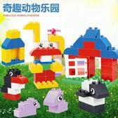 兼容積木拼裝大顆粒女孩1-2-3-6周歲男孩子啟蒙益智兒童玩具限時八九折