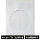 台灣製造 白色開窗紙袋 CD DVD 光碟紙袋 CD袋 DVD袋 光碟袋 紙袋 開窗紙袋 一包100個