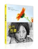(二手書)朵行西藏:一段關於信仰、生存、意志與愛的旅程