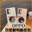 可愛動物鏡子 OPPO Reno5 Pro Reno4 Pro Reno2 Z R17 Pro R15 電鍍 直邊保護套 掛繩孔 精準孔 防摔殼