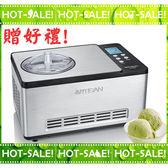 《現貨立即購+贈好禮》ARTISAN IC1500 數位全自動冰淇淋機 (1.5公升)