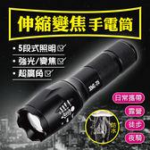 【G1010】美國T6手電筒 迷你LED強光伸縮變焦手電筒 伸縮聚焦1000流明以上 魚眼大光圈 超級無敵亮