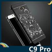 三星 Galaxy C9 Pro 刀鋒祥龍系列保護套 軟殼 四角氣囊 龍紋浮雕 簡約全包款 矽膠套 手機套 手機殼