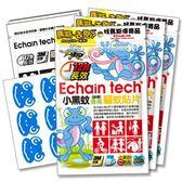 【Echain Tech】蜥蜴BOBO~小黑蚊專用 長效驅蚊貼片 (3包/180片)