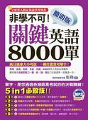 (二手書)非學不可!簡明版關鍵英語8000單