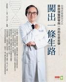 (二手書)闖出一條生路:台灣試管嬰兒之父曾啟瑞醫師零與一百的生命哲學