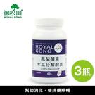 【御松田】鳳梨酵素+木瓜分解酵素膠囊(6...