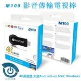 現貨 最新版M100 AnyCast  2.4G 支援呈現4K高畫質 手機轉電視同頻器 HDMI電視棒 適用蘋果安卓系統