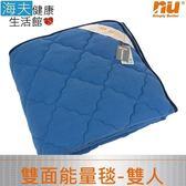 【恩悠數位x海夫】NU 健康 能量 雙面毯-雙人(180x180 cm)