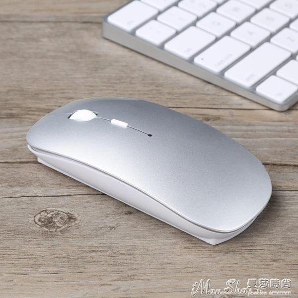 無線滑鼠充電戴爾聯想華碩小米筆記本女生靜音2.4G接收器非藍芽 曼莎時尚
