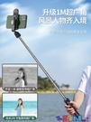 自拍棒 自拍桿適用華為手機專用oppo蘋果vivo小米直播支架三腳架一體式通用藍芽智能拍照