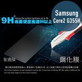 Samsung core2/g355h 鋼化玻璃膜 螢幕保護貼 0.26mm鋼化膜 9H硬度 防刮 防爆 高清