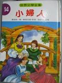 【書寶二手書T3/兒童文學_MDZ】世界文學全集(14)小婦人_陳建志(改
