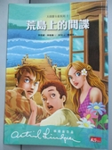 【書寶二手書T7/一般小說_JBW】荒島上的間諜_陳靜芳, 阿思緹.林