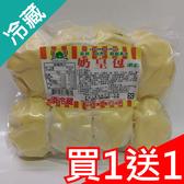 【買一送一】良月奶皇包450G /包【愛買冷藏】