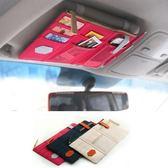 韓版 第一代萬用多功能 汽車遮陽板收納包 車用掛袋 小物收納袋 收納夾【RR001】