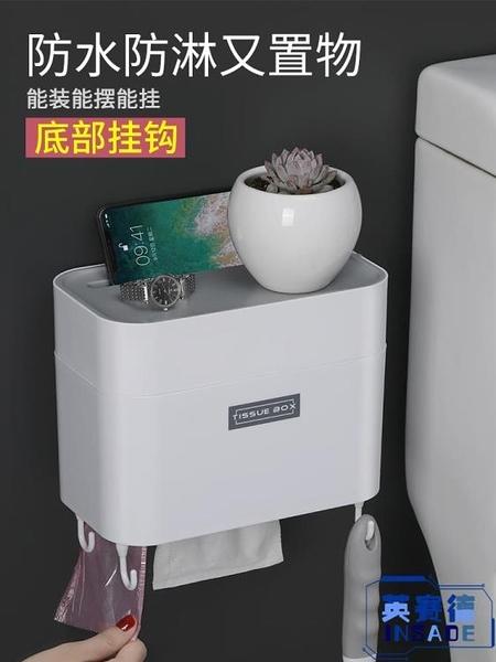 衛生間面紙盒免打孔衛生紙置物架防水壁掛抽紙盒【英賽德3C數碼館】