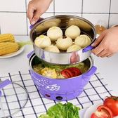 米蘭 迷你電熱鍋學生宿舍小電鍋小型煮面鍋多功能家用電煮鍋1-2人3-4人220V