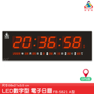 【辦公嚴選】鋒寶 FB-5821A LED電子日曆 GPS版 數字型 萬年曆 時鐘 電子鐘 日曆 掛鐘 數字鐘 報時