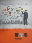 【書寶二手書T3/大學商學_NLV】管理學-內化與實踐_方至民、李世珍