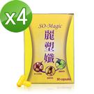 【Realwoman】So-Magic麗塑孅膠囊(30粒膠囊/盒x4)