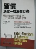 【書寶二手書T7/行銷_JPH】習慣決定一切消費行為_尼爾‧馬丁