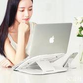 平板支架 筆記本電腦支架桌面增高辦公室蘋果Mac升降可折疊便攜式托架頸椎