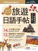 Live互動日本語年度特刊:我的第一本旅遊日語手帖  日本名勝X旅遊會話