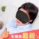 眼罩 遮光眼罩 透氣眼罩 睡覺眼罩 護眼...